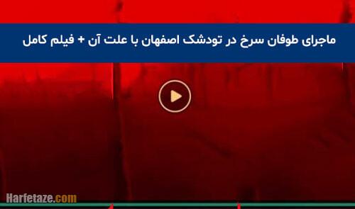 ماجرای طوفان سرخ در تودشک اصفهان با علت آن + فیلم کامل طوفان سرخ در اصفهان