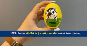 ۲۵ مدل رنگ آمیزی و تزیین تخم مرغ به شکل گاو ویژه هفت سین ۱۴۰۰