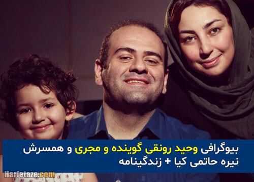 بیوگرافی وحید رونقی و همسرش نیره حاتمی کیا + خانواده و عکس های شخصی