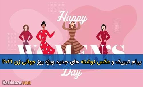 پیام تبریک و عکس نوشته های جدید ویژه روز جهانی زن 2021