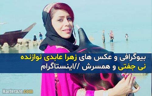 بیوگرافی زهرا عابدی اولین بانوی نوازنده نی جفتی و همسرش + خانواده و اینستاگرام