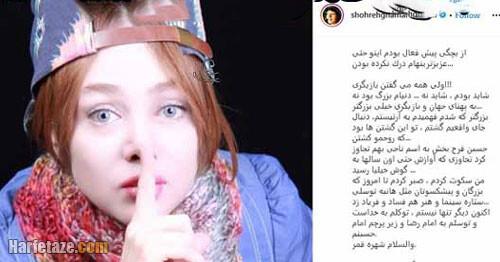 واکنش محمدحسین فرحبخش به ادعای تجاوز شهره قمر