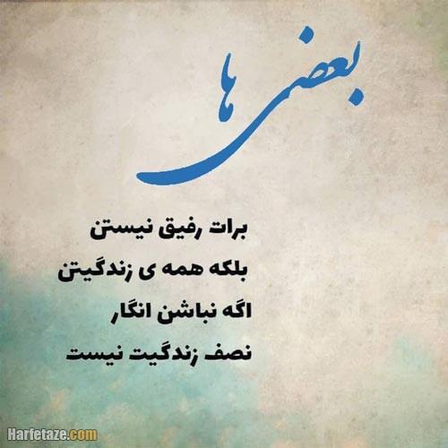 عکس نوشته رفاقتی