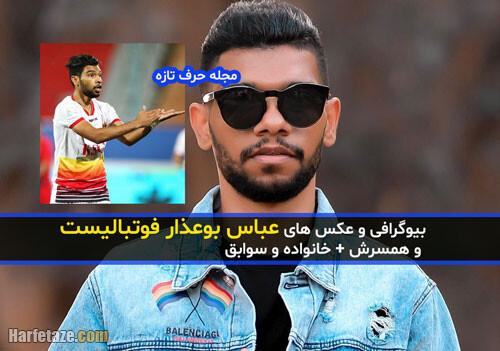 بیوگرافی «عباس بوعذار» فوتبالیست و همسرش + زندگینامه و عکس های جدید اینستاگرام