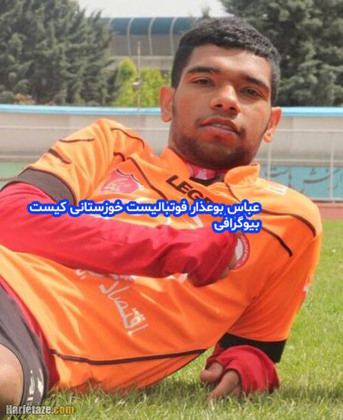 بیوگرافی و عکس های اینستاگرام «عباس بوعذار» فوتبالیست