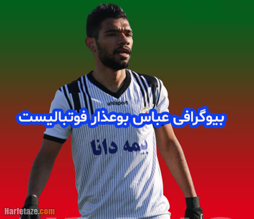 بیوگرافی «عباس بوعذار» فوتبالیست و همسرش + ماجرای درگذشت پدرش