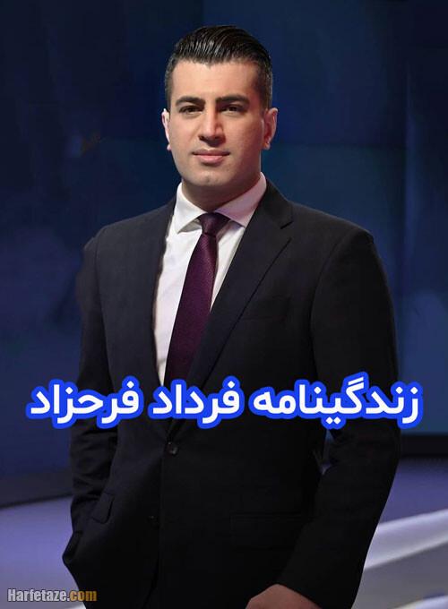 عکس های جدید فرداد فرحزاد