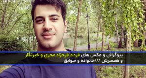 بیوگرافی و عکس های فرداد فرحزاد مجری و خبرنگار