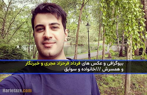 بیوگرافی فرداد فرحزاد (مجری و خبرنگار) و همسرش + زندگی شخصی و خانواده