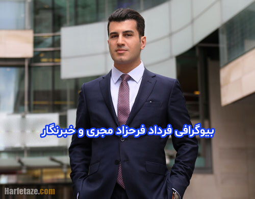 ماجرای نسبت حجت الاسلام فرحزاد و فرداد فرحزاد