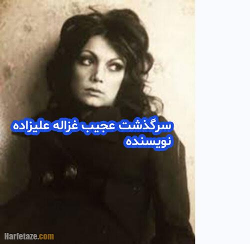 عکس های شخصی غزاله علیزاده قبل از انقلاب
