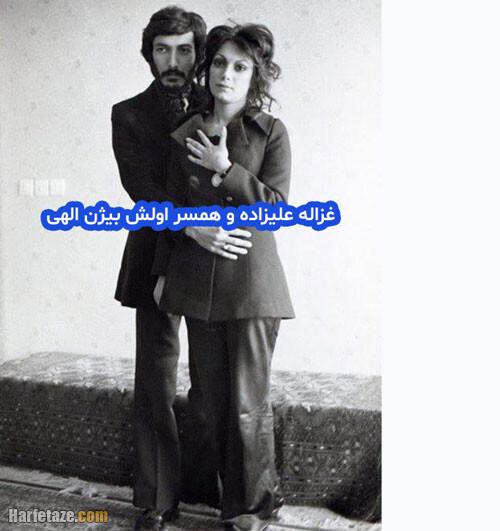 بیژن الهی همسر اول غزاله علیزاده کیست