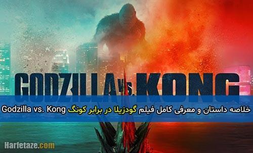 معرفی کامل فیلم گودزیلا در برابر کونگ به همراه خلاصه داستان و عکس های جدید