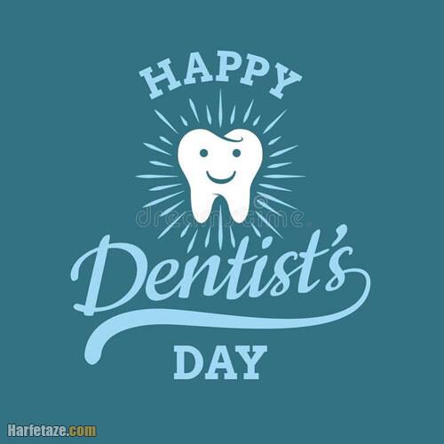 متن و پیام تبریک انگلیسی روز دندانپزشک