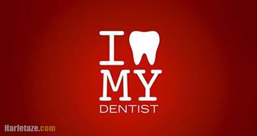 متن و پیام تبریک روز دندانپزشک به انگلیسی و ترجمه فارسی با عکس نوشته +عکس پروفایل
