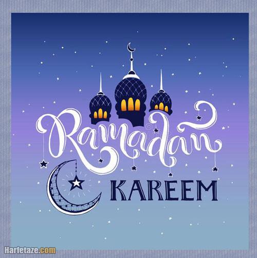 متن تبریک ماه رمضان به انگلیسی + عکس و استوری