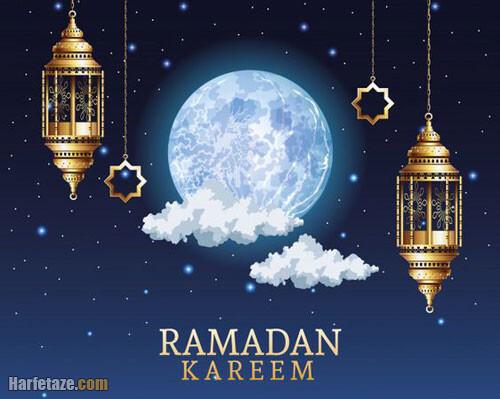 پیامک و متن تبریک ماه رمضان به انگلیسی با ترجمه فارسی + عکس نوشته انگلیسی ماه رمضان