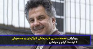 بیوگرافی محمدحسین فرحبخش کارگردان و همسرش + اینستاگرام و حواشی