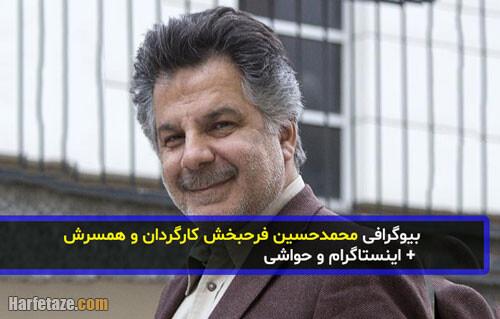 بیوگرافی «محمدحسین فرحبخش» کارگردان و همسرش + اینستاگرام و حواشی
