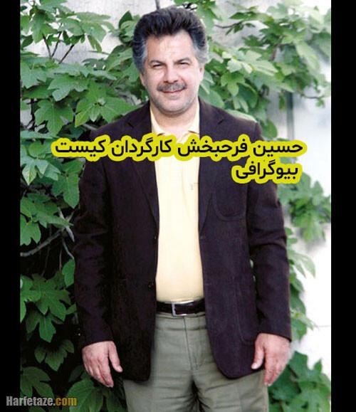 بیوگرافی «محمدحسین فرحبخش» کارگردان و همسرش + زندگینامه