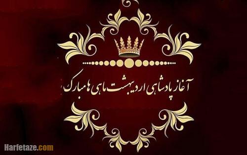 آغاز پادشاهی متولدین ادیبهشت (اردیبهشتی ها) برای پروفایل و استوری