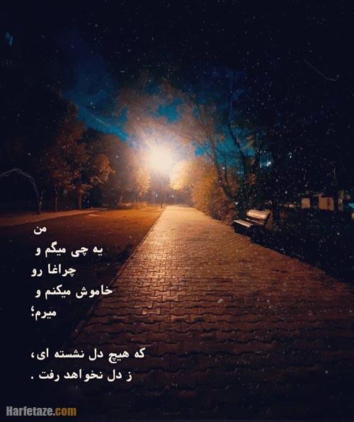 عکس نوشته رفتن عشق