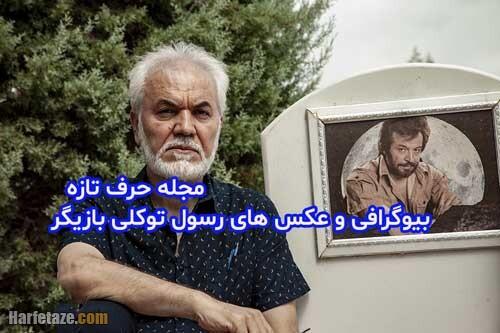 بیوگرافی و عکس های جدید رسول توکلی بازیگر