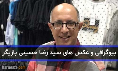 بیوگرافی «سید رضا حسینی» بازیگر نقش بیژن در سریال ترش و شیرین + عکس ها و ازدواج