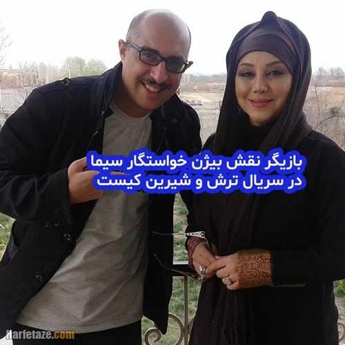 بیوگرافی سیدرضا حسینی بازیگر نقش بیژن در سریال ترش و شیرین + عکس ها و ازدواج