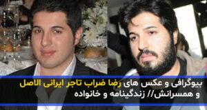 بیوگرافی و عکس های رضا ضراب تاجر ایرانی و خانواده اش | همسر سابق ابرو گوندش