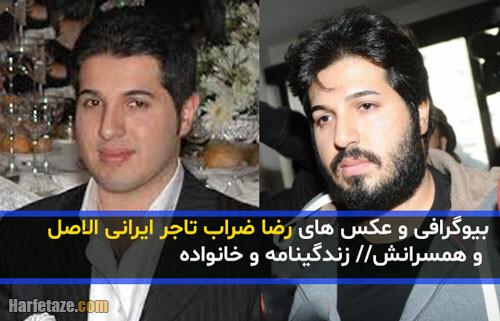 بیوگرافی رضا ضراب تاجر ایرانی و پدرش حسین ضراب +ماجرای خیانت به ابرو و طلاق