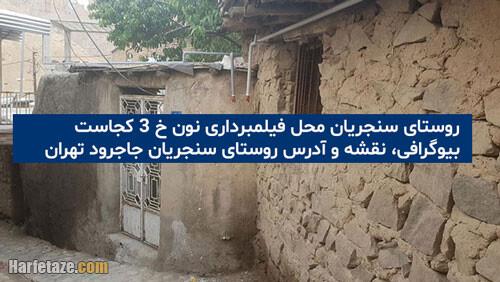 روستای سنجریان کجاست؟ علت ساخت نون خ در روستای سنجریان + نقشه