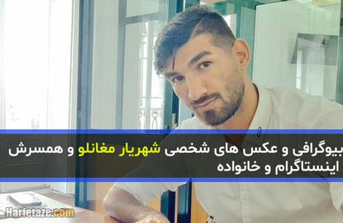 شهریار مغانلو | بیوگرافی و عکس های «شهریار مغانلو» فوتبالیست زنجانی و همسرش + شرح سوابق