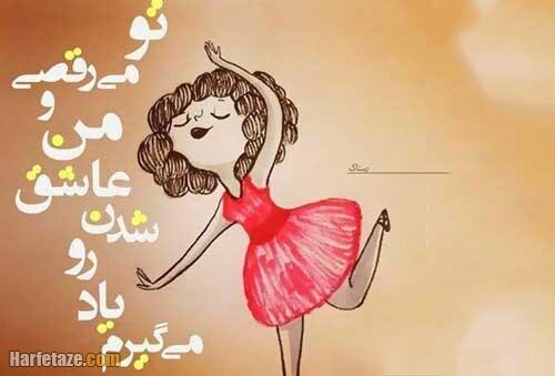 متن تبریک روز جهانی رقص با عکس نوشته زیبا + عکس پروفایل روز جهانی رقص مبارک