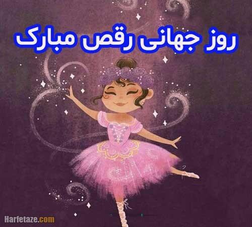 عکس نوشته روز جهانی رقص