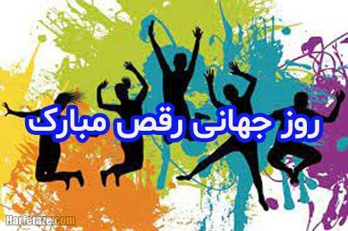 اس ام اس و پیامک تبریک روز جهانی رقص به هنرجویان رقص