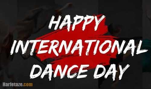 متن تبریک روز جهانی رقص با عکس نوشته زیبا + عکس پروفایل روز جهانی رقص