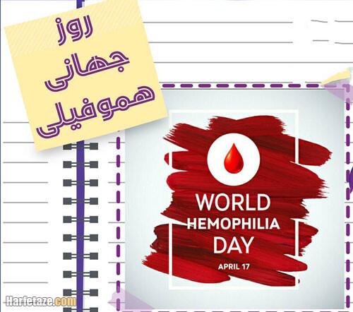 عکس نوشته روز جهانی هموفیلی گرامی باد