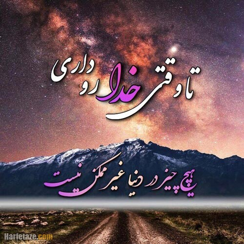عکس نوشته آرامش بخش