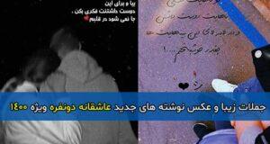 جملات زیبا و عکس نوشته جدید عاشقانه دونفره ۱۴۰۰