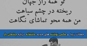 متن و جملات عاشقانه چشمان یار + مجموعه عکس نوشته های جدید درباره چشمان یار