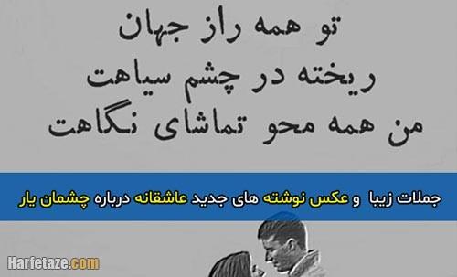متن و جملات عاشقانه چشمان یار + مجموعه عکس پروفایل و عکس نوشته های جدید چشمان یار