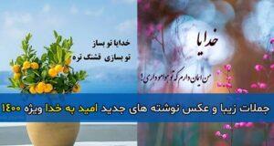 جملات زیبا و عکس نوشته های جدید درباره امید به خدا ۱۴۰۰