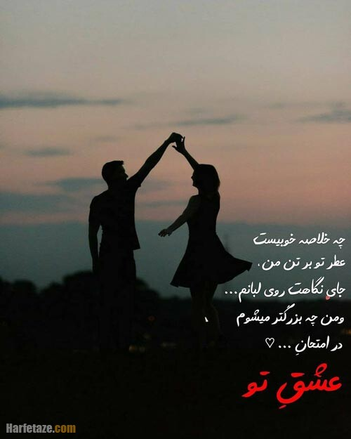 عکس نوشته رمانتیک