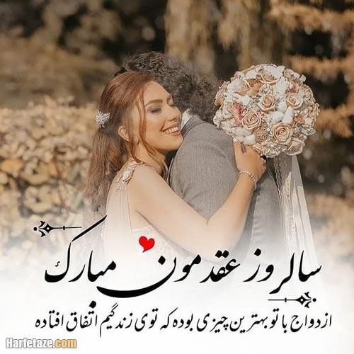 عکس نوشته سالگرد ازدواج 1400