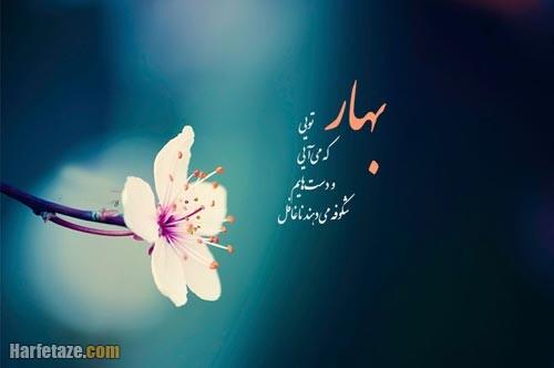 عکس نوشته بهاری 1400