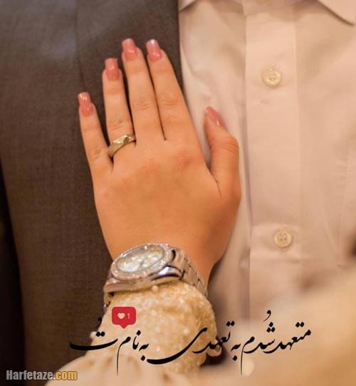 عکس نوشته ازدواج 1400