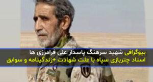 بیوگرافی و عکس های شهید علی فرامرزی ها مربی چتربازی سپاه با علت شهادت