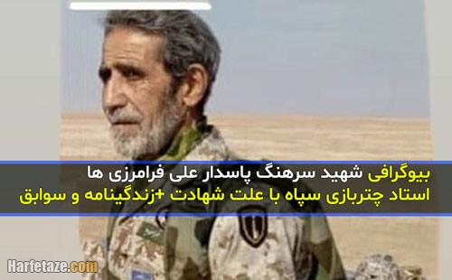 بیوگرافی شهید «علی فرامرزی ها» استاد چتربازی سپاه با علت شهادت +زندگینامه و سوابق