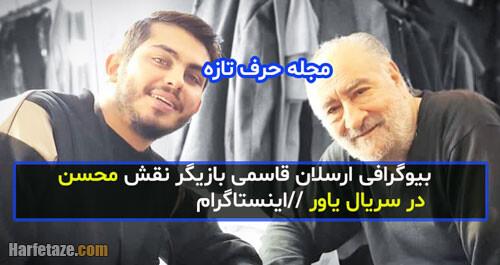 بازیگر نقش محسن در سریال یاور کیست+بیوگرافی و همسر ارسلان قاسمی
